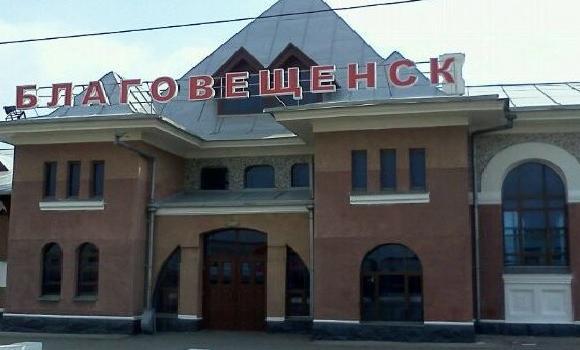 ЖД Вокзал ЖД вокзал Благовещенск
